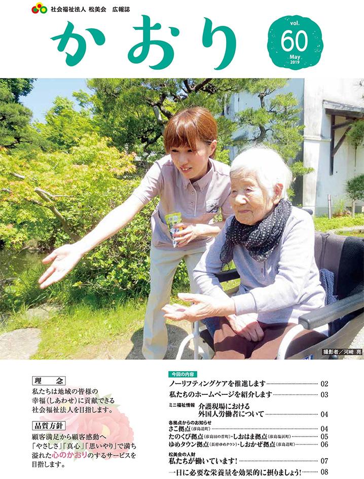 広報誌『かおり』 2019年 春夏号