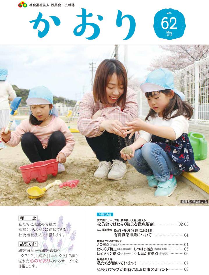 広報誌『かおり』 2020年 春夏号