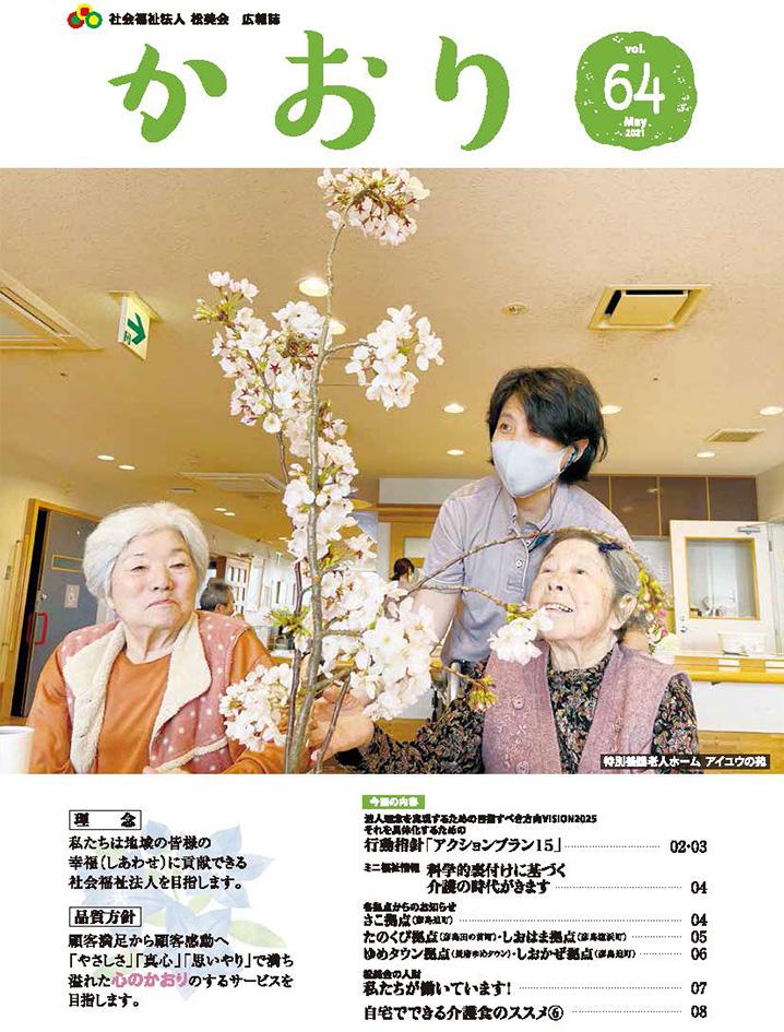 広報誌『かおり』 2021年 春夏号
