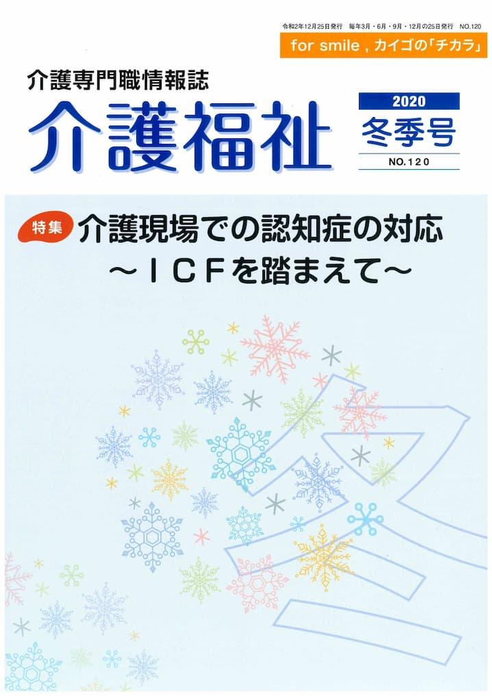 介護福祉 2020冬季号 No.120