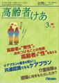 2000年 高齢者けあ(日総研出版)第4巻第3号 83~89頁