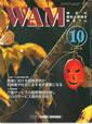 2000年10月 WAM(社会福祉・医療事業団)2000年10月号 14~17頁