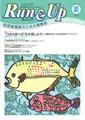 2006年 Run&Upランナップ(メディカルトリビューン)第2巻第2号 9頁