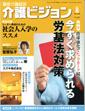 2009年8月 介護ビジョン 74頁