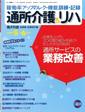 2010年 通所介護&リハ 34~42頁