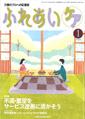 2011年 ふれあいケア 12~20頁