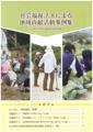 2011年 社会福祉法人による地域貢献活動事例集 5~6頁