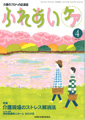 2012年 ふれあいケア 5~6頁