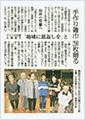 2016年11月2日 山口新聞