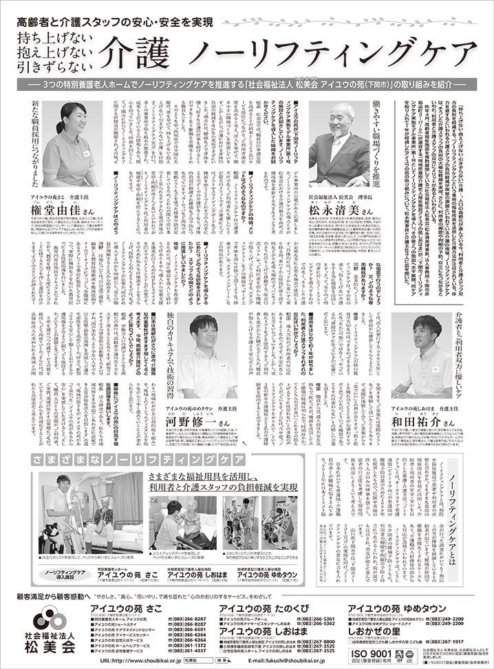 山口新聞 令和2年8月7日