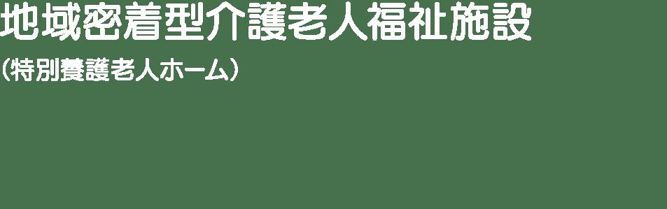 地域密着型介護老人福祉施設(特別養護老人ホーム)